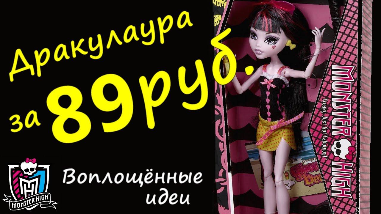 Самые дешёвые куклы монстер хай за 400 рублей