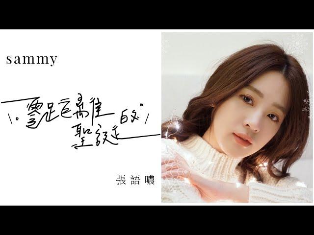張語噥 Sammy -【零距離的聖誕】|Bonus MV
