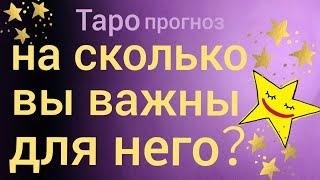 НА СКОЛЬКО ВЫ ВАЖНЫ ДЛЯ НЕГО Таро прогноз онлайн гадание на картах Таро asmr видео Hygge