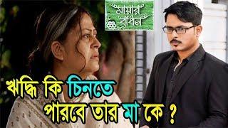 ঋদ্ধি কি চিনতে পারবে তার মা কে ? | Mayar Badhon | Star Jalsha | Riddhi