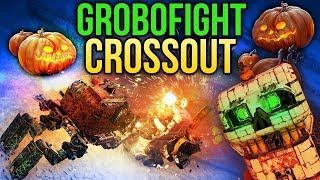 Crossout Grobofight: СПЕЦИАЛЬНЫЙ СТРАШНЫЙ ВЫПУСК