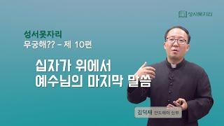 [성서못자리 유튜브 시즌 2 - 무궁해??] 제 10편 - 십자가 위에서 예수님의 마지막 말씀