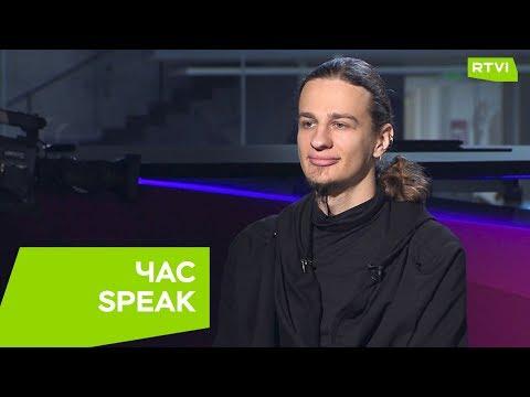 Сергей Зотов / Час Speak