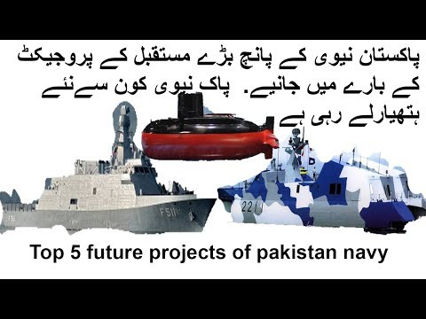 Top 5 future project of Pakistan navy 2017_18