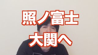 照ノ富士が大関昇進へ。大相撲大好きなねづっち、なんと謎かけ呼ん連発!!