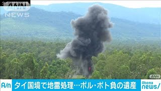 タイで3000個を超える地雷の爆破処理始まる(19/08/06)
