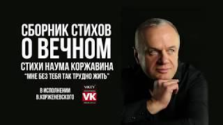 Стихи о любви. ''Мне без тебя так трудно жить'' Наума Коржавина, в исполнении Виктора Корженевского