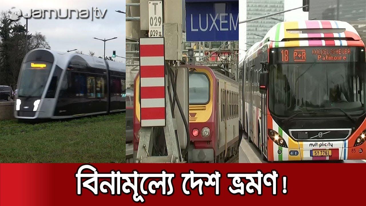 বাস-ট্রেনে চড়তে লাগবে না পয়সা | অভিনব পদক্ষেপ লুক্সেমবার্গের | Jamuna TV