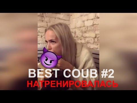 BEST COUB #2   18+   ИЮНЬ 2019   COUB ЛУЧШЕЕ   СВЕЖИЕ ПРИКОЛЫ   HOT CUBE