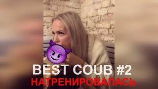 BEST COUB #2 | 18+ | ИЮНЬ 2019 | COUB ЛУЧШЕЕ | СВЕЖИЕ ПРИКОЛЫ | HOT CUBE