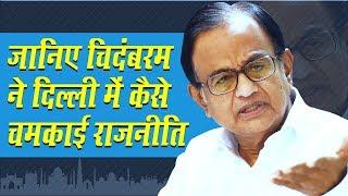 P Chidambaram की राजनीतिः 2009 Loksabha Election में लगे हेर-फेर के आरोप