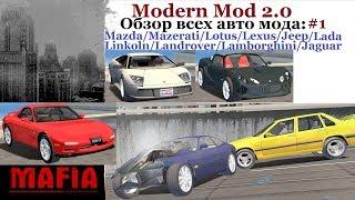mAFIA Modern Mod 2.0 - Обзор ВСЕХ новых машин (Mazda, Lotus, Lexux, Lamborghini, Lada) - Часть 1