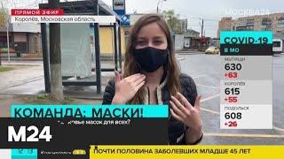 В Подмосковье с 12 мая введут масочный режим - Москва 24