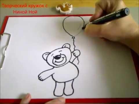 Рисуем мишку Тедди с воздушным шариком для открытки на день рождения.