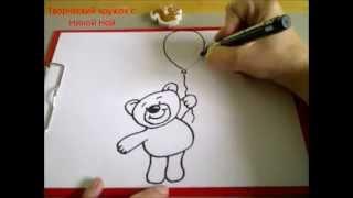 Рисуем мишку Тедди с воздушным шариком для открытки на день рождения.(Здравствуйте! Предлагаю вашему вниманию видеоролик, где я показываю, как очень просто нарисовать Рисуем..., 2015-05-05T18:02:32.000Z)