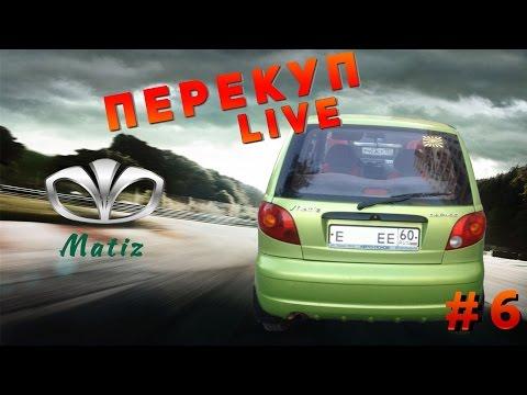 Перекуп-LIVE#6-1 Матиз, Ржев, нищие стриптизерши и немецкое кладбище