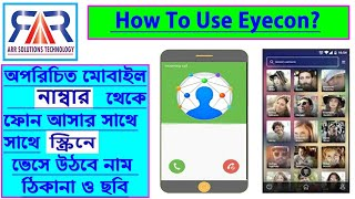 How to find Caller Identification with location Eyecon Bangla Tutorial