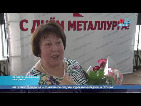 Волгоградский алюминиевый завод отметил День металлурга