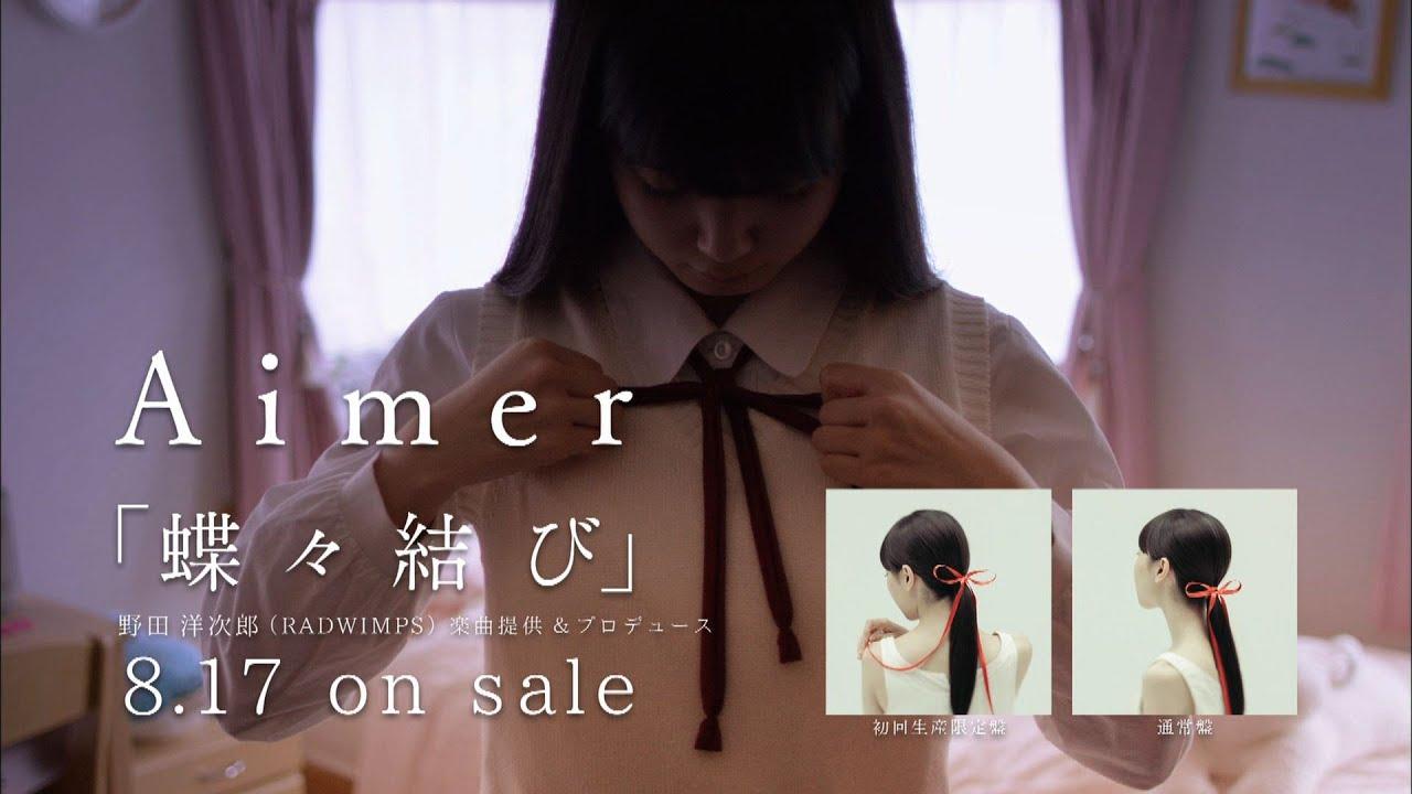 Aimer 『蝶々結び』 ※野田洋次郎(RADWIMPS)楽曲提供・プロデュース