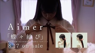 Aimer - 蝶々結び