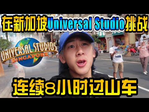 挑战在新加坡Universal Studiol Singapore,8个小时不停坐过山车!差一点疯掉了...