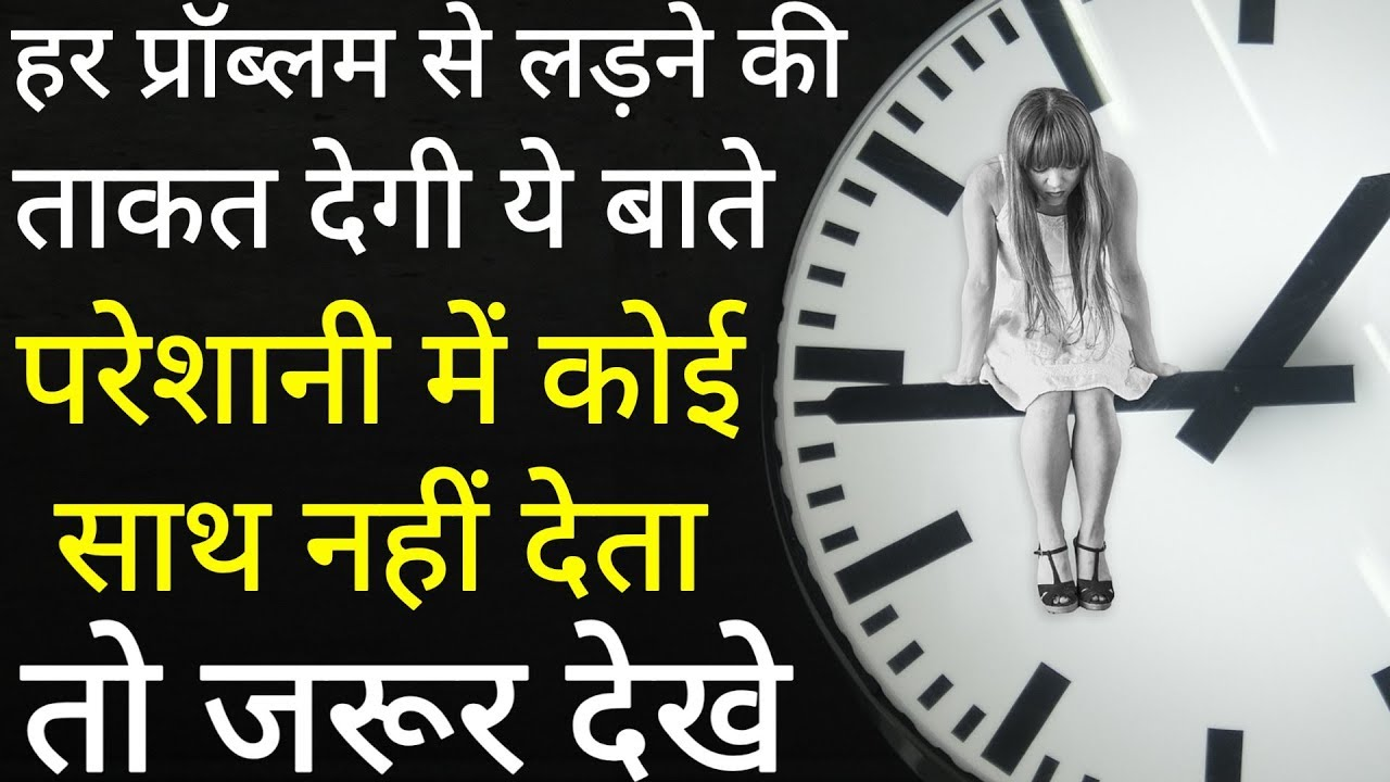 Problem se ladne ki taakat Milegi | Inspirational hindi speech | Most heart touching Quotes shayari