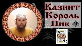 Казнит Пиковый Король - фильм Бориса Соболева о Битве Экстрасенсов