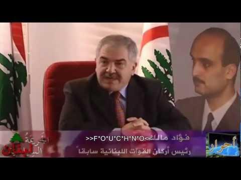 13 October Assassination Dany Chamoun داني شمعون 13 تشرين