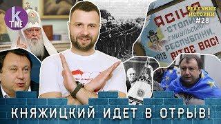 """""""Астанавитесь!"""": как в Раде за историю взялись - #28 Реальные истории"""