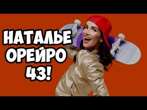 Наталья Орейро - ДИКИЙ АНГЕЛ  и любимица миллионов!