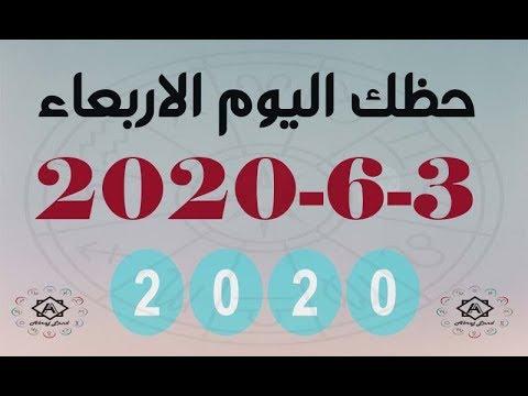 Photo of حظك اليوم الاربعاء 3-6-2020 | توقعات الابراج اليوم 3 يونيو / حزيران 2020 – Daily Horoscope – عالم الابراج