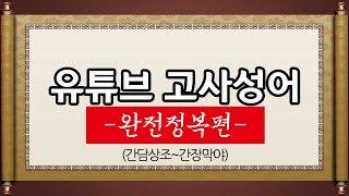 김영수의 유튜브 고사성어 (완전정복편) 간담상조~간장막야