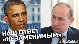 США - незаменимая страна. Ха-ха-ха. Наш ответ! / Russian army