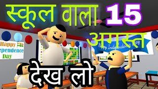 THE CLASS ROOM BAKAITI NEW || INDEPENDENCE DAY SPACIAL || ANIMATED FUNNY VIDEO|| MAKE SPOOF OF ||
