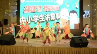 《天黑黑》于《草蜢逗公鸡》福建民谣舞蹈表演