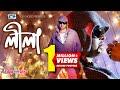 Lila | Rupom | Mimi | Shakib | Apu | Priya Amar Jaan | Bangla Movie Song 2017