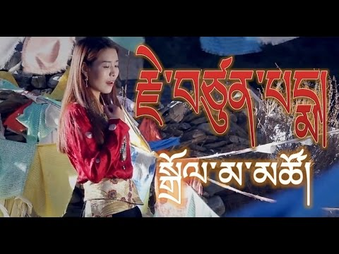 Dolma Tso 2017 - ཨ་མ་རྗེ་བཙུན་པདྨ།