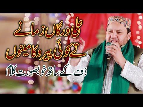 Ali Werga Zamaney Dey Koi Peer  By Shahbaz Qamar Fareedi