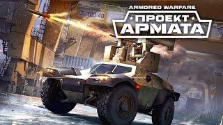 Играем с продюсером «Armored Warfare: Проект Армата» Иваном Побяржиным прямая трансляция! (60 FPS)
