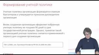 2. Формирование учетной политики(, 2015-09-16T23:49:56.000Z)