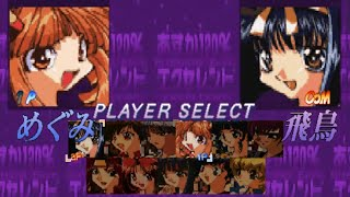 Asuka 120% Excellent: Burning Fest. All Characters [PSX]