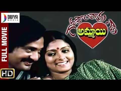 Gopala Rao Gari Ammayi Telugu Full HD Movie   Jayasudha   Chandra Mohan   Mohan Babu   Divya Media