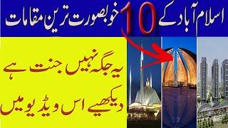 Islamabad ke 10 khubsurat maqamat.most beautiful places
