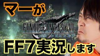 FF7リメイク実況プレイ 生放送!