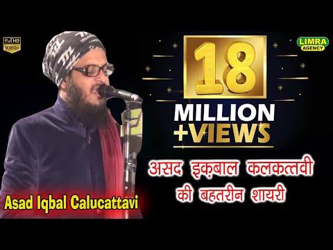Asad Iqbal Calcuttavi Part 1  Naat Shareef 17 April 2017 Shrawasti HD India