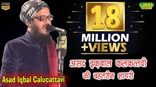asad iqbal calcuttavi part 1 naat shareef 17 april 2017 shrawasti hd india