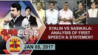 Aayutha Ezhuthu 05-01-2017 Stalin vs Sasikala | Analysis of First Speech and Statement – Thanthi TV Show