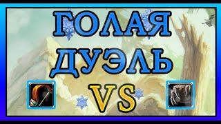 Голая дуэль БМ Хант vs Ферал. Катаклизм 03.01.2016 [World of Warcraft]