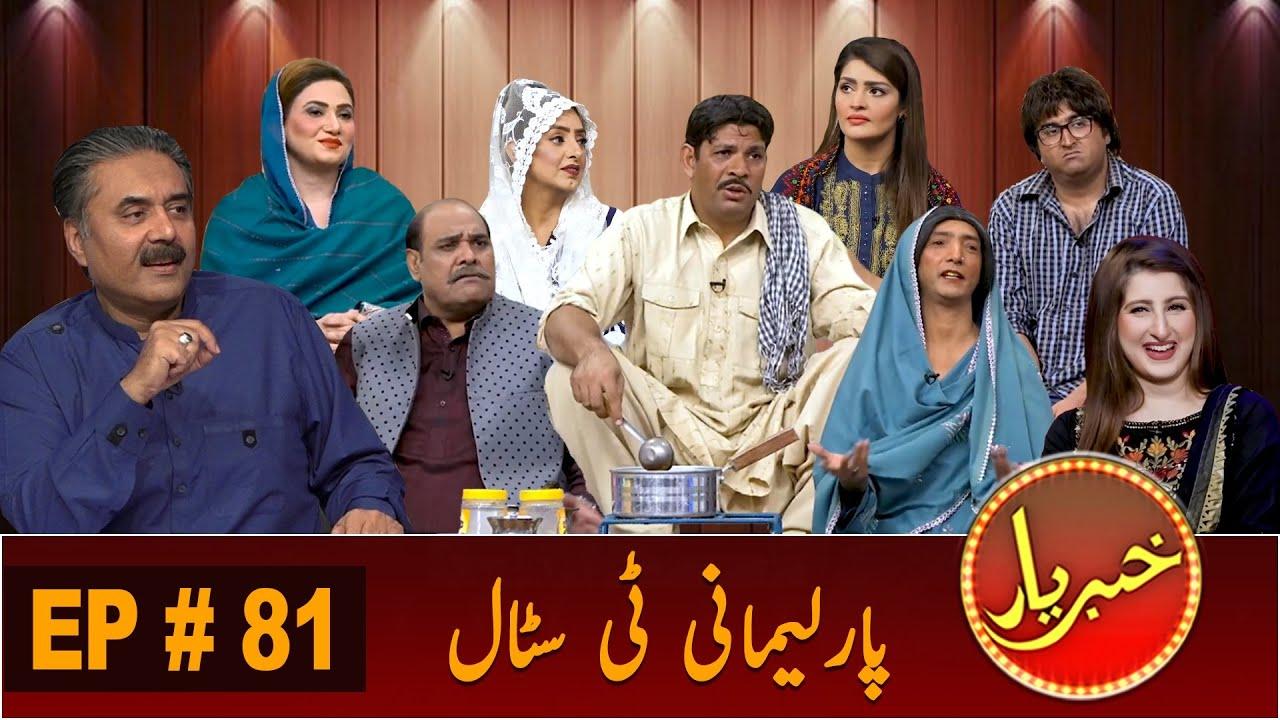 Khabaryar with Aftab Iqbal | Parlimani Tea Stall | Episode 81 | 15 October 2020 | GWAI