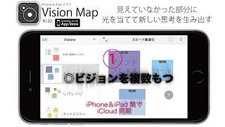 iPhone&iPadアプリ『Vision Map』デモ_基本操作① あなたを変革する思考を生み出す/おすすめ ビジネス 人気 2016 使える 神アプリ 必須 役立 活用